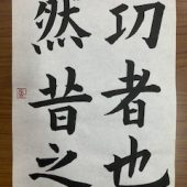 板谷廣子 九成宮禮泉銘